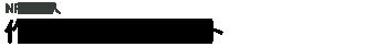 NPO法人 作業療法支援ネット